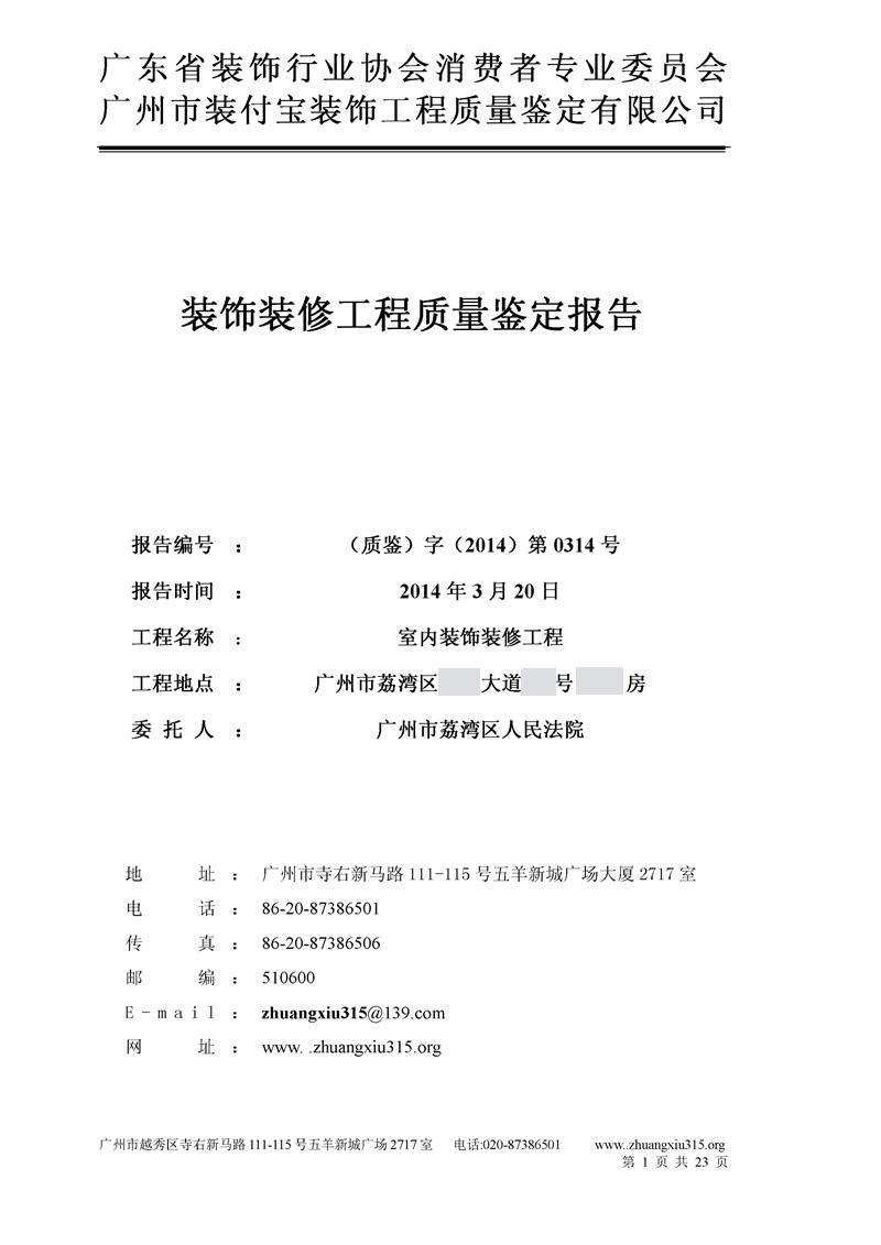 装修工程质量鉴定报告书