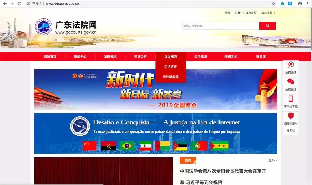广东省法院网