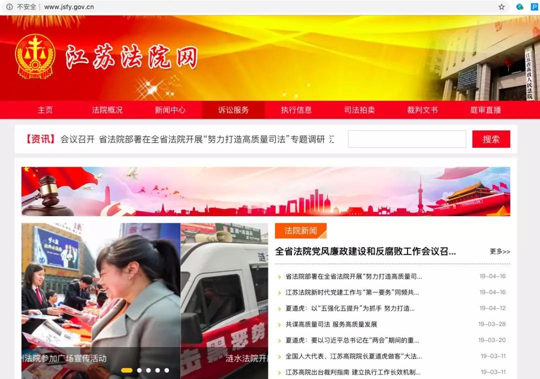 江苏省法院网