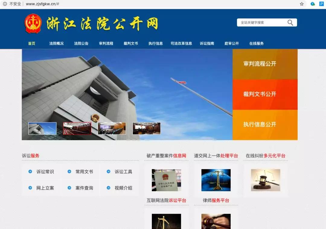 浙江省法院公开网