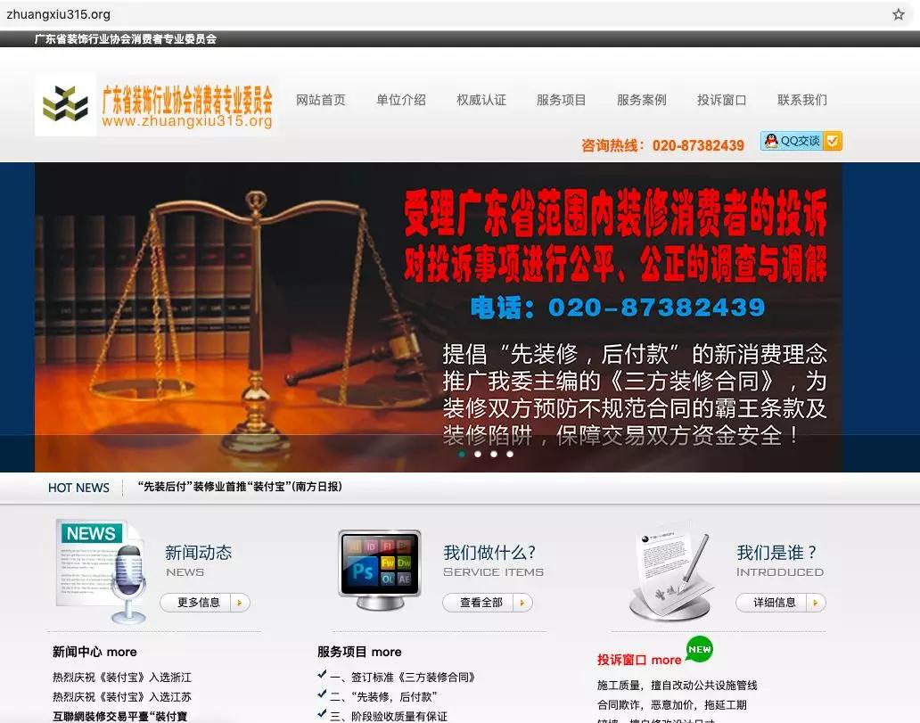 广东省装饰行业协会消费者专业委员会