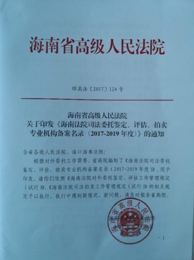 海南省高级人民法院书面授权书1
