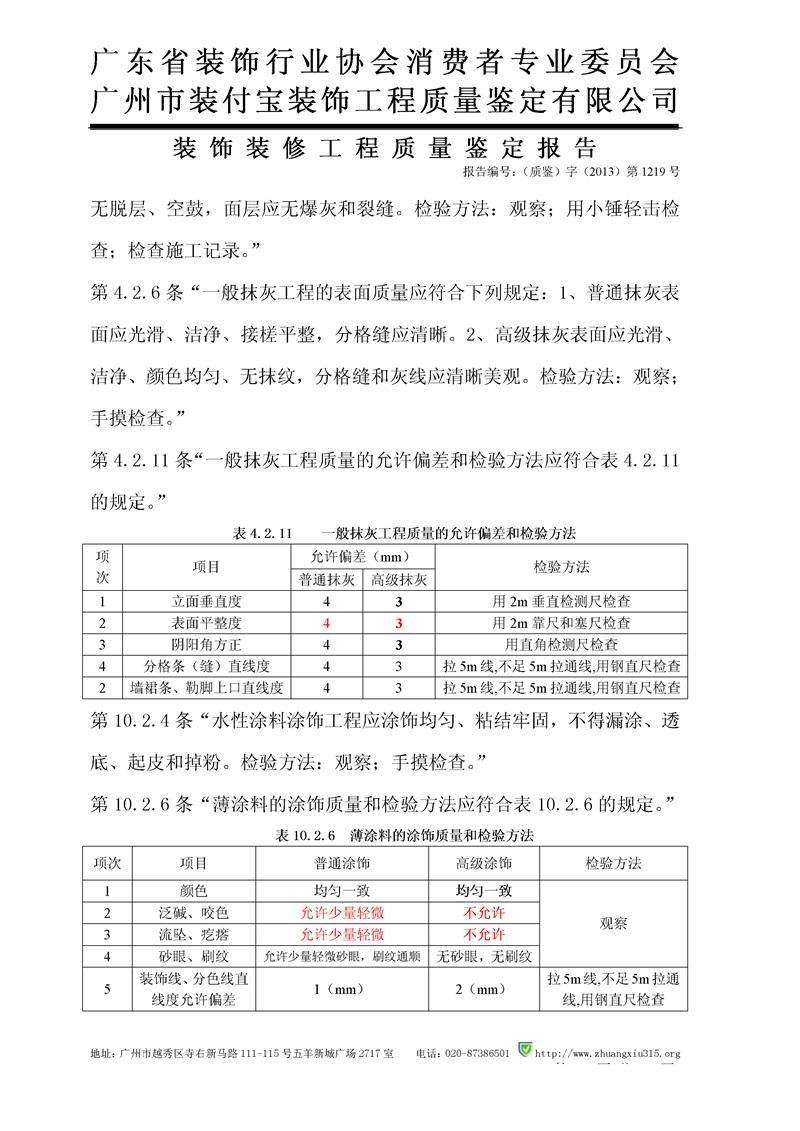 海南装修质量鉴定报告.jpg