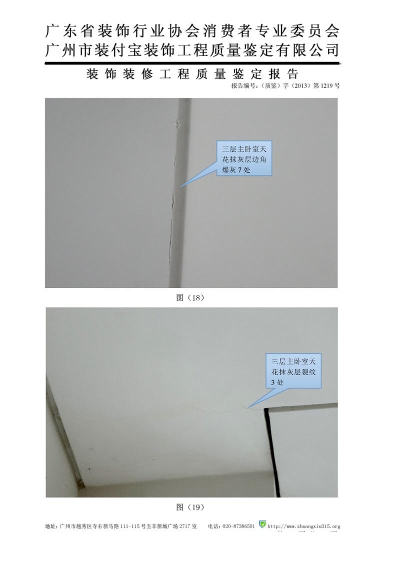 (2013)三中法技委鉴字第163-2号_18.jpg