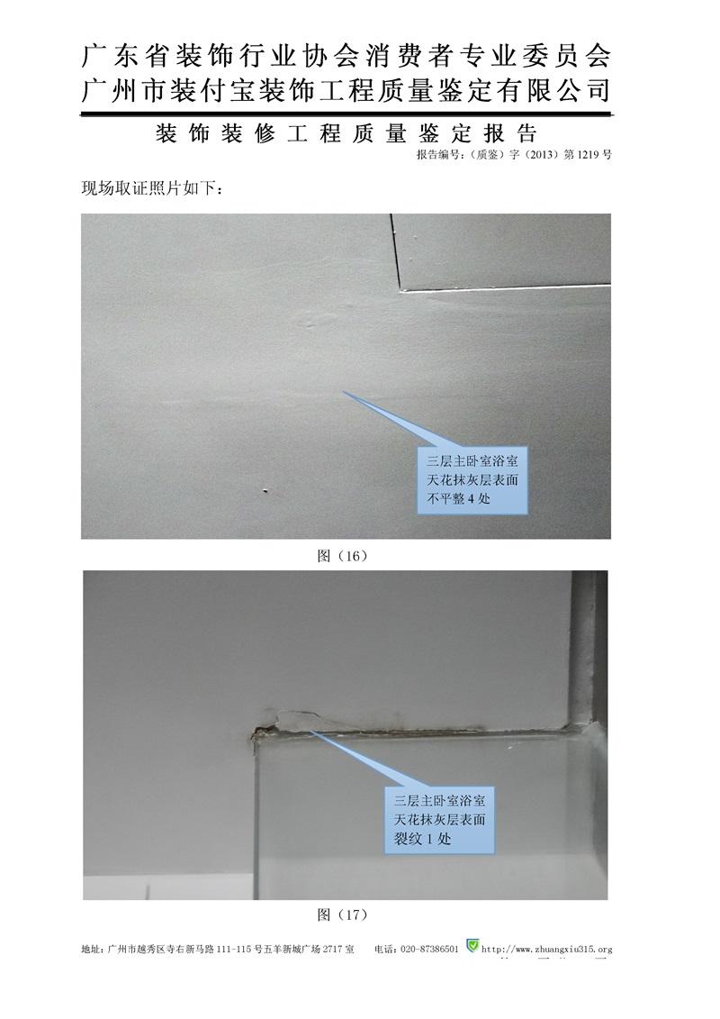 (2013)三中法技委鉴字第163-2号_17.jpg