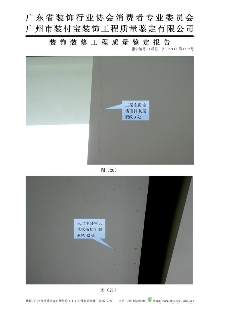 (2013)三中法技委鉴字第163-2号_19.jpg