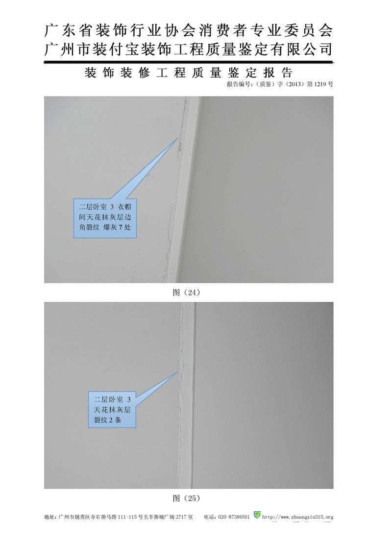 (2013)三中法技委鉴字第163-2号_21.jpg