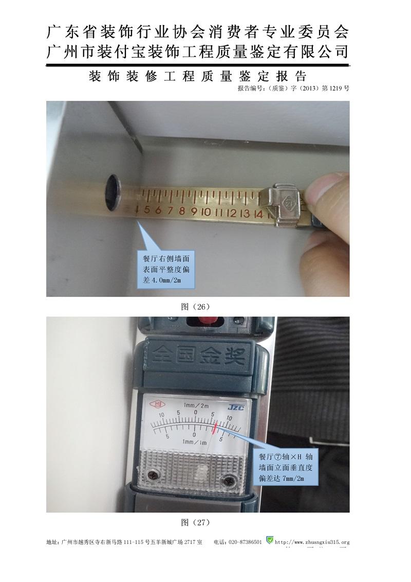 (2013)三中法技委鉴字第163-2号_22.jpg