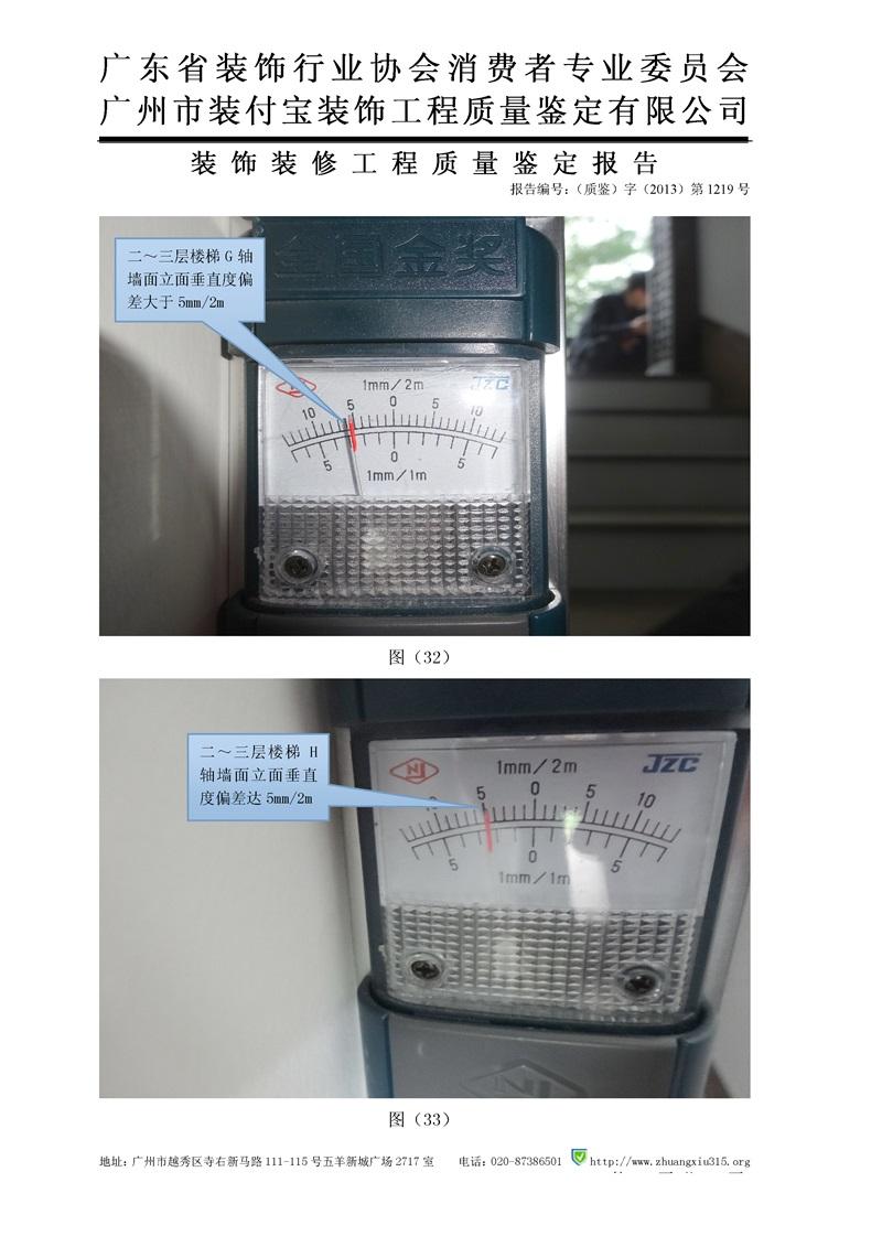 (2013)三中法技委鉴字第163-2号_25.jpg