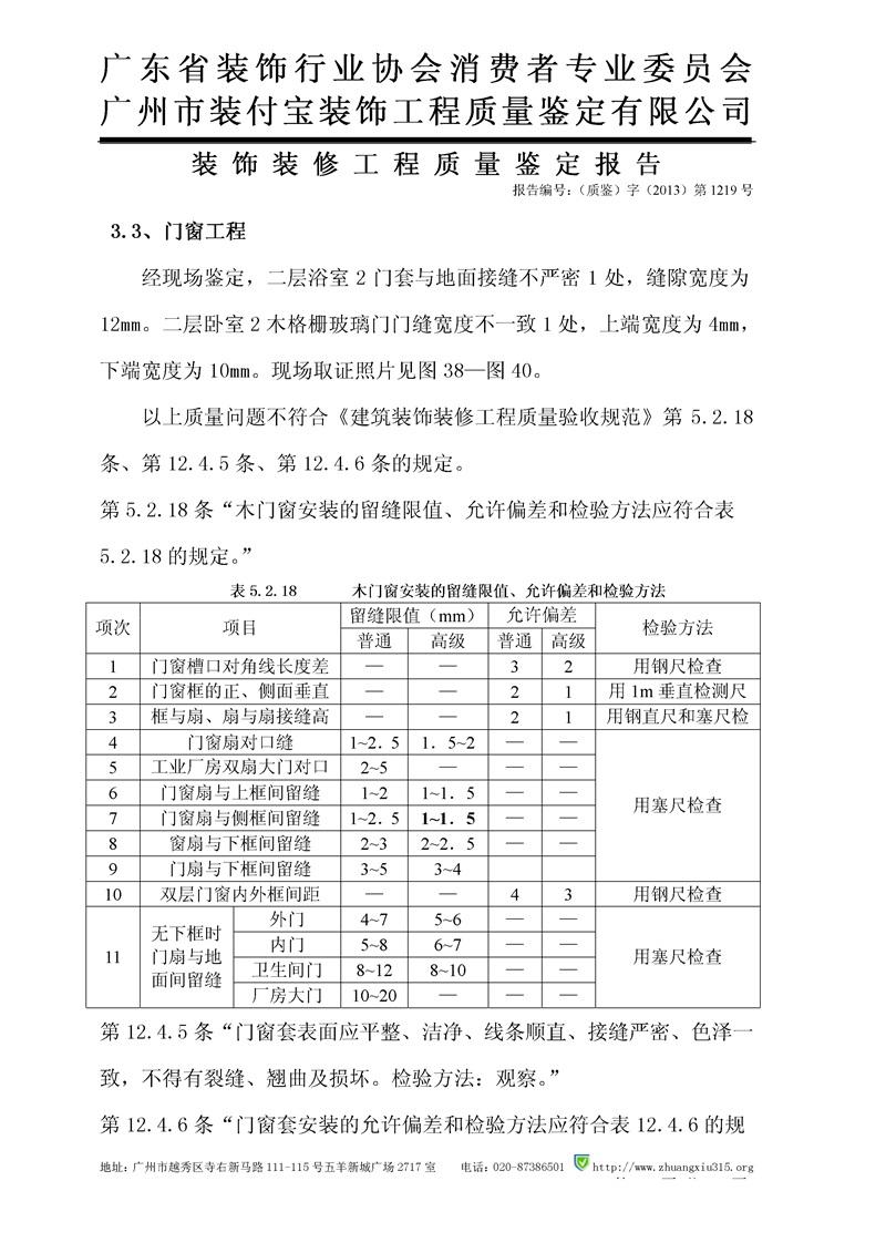 (2013)三中法技委鉴字第163-2号_28.jpg