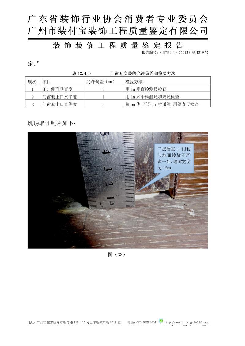 (2013)三中法技委鉴字第163-2号_29.jpg