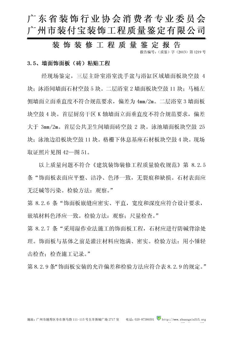 (2013)三中法技委鉴字第163-2号_32.jpg