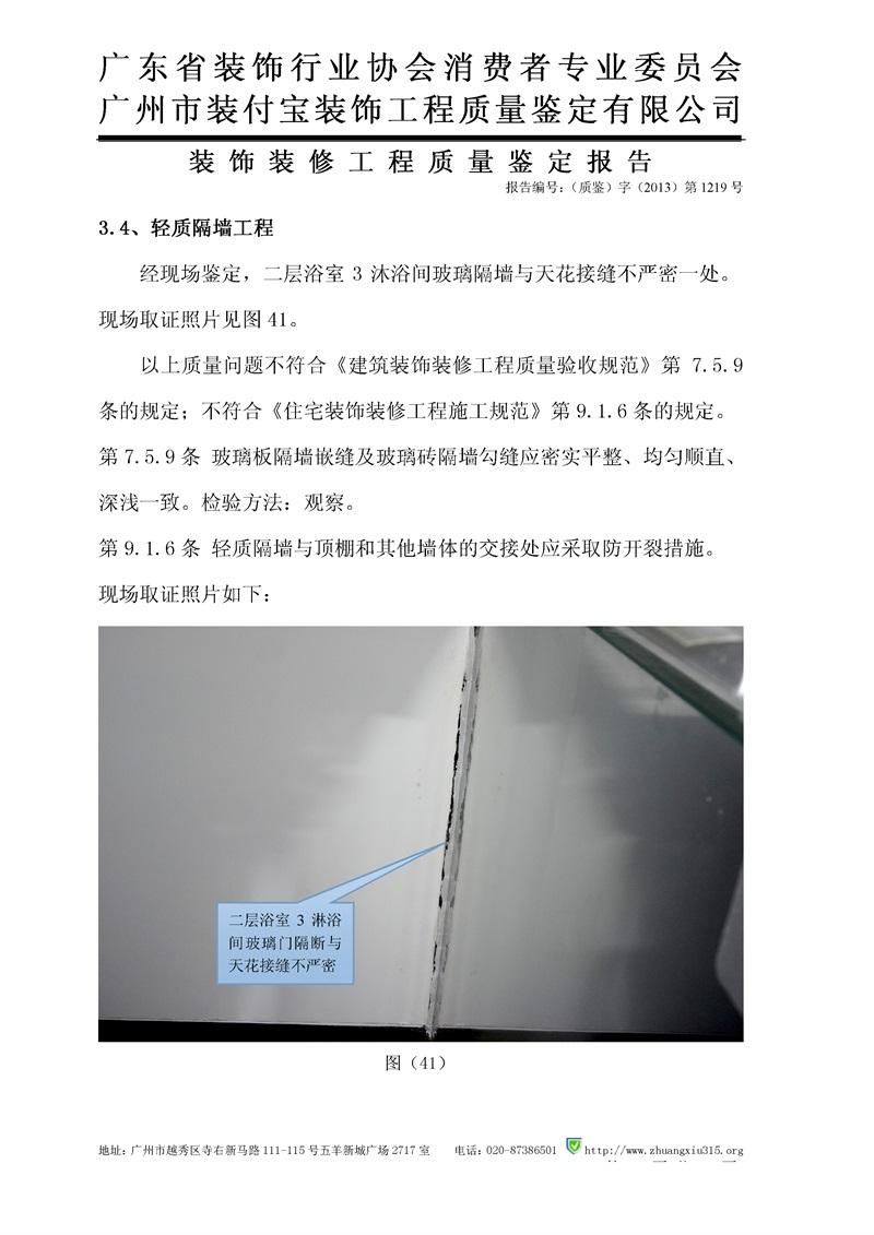 (2013)三中法技委鉴字第163-2号_31.jpg