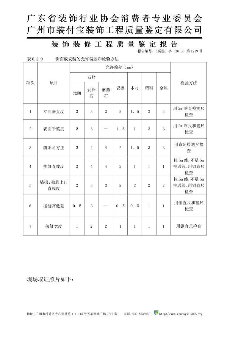 (2013)三中法技委鉴字第163-2号_33.jpg