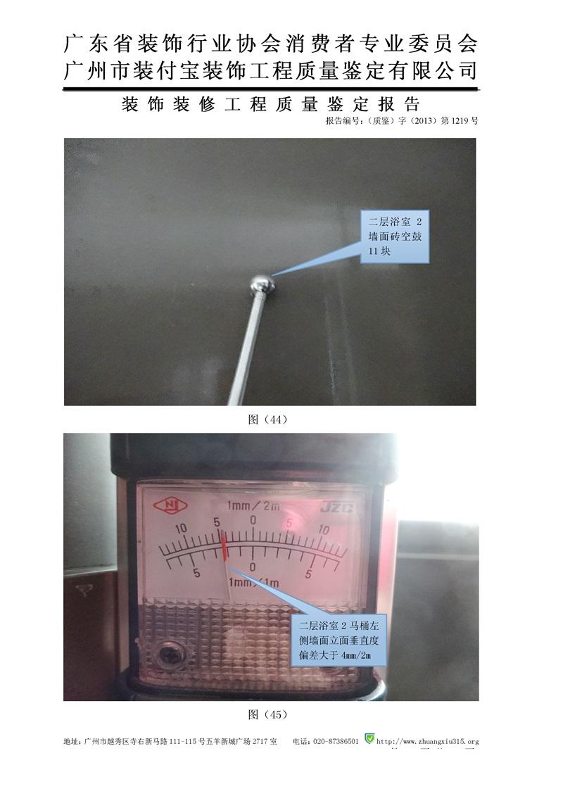 (2013)三中法技委鉴字第163-2号_35.jpg