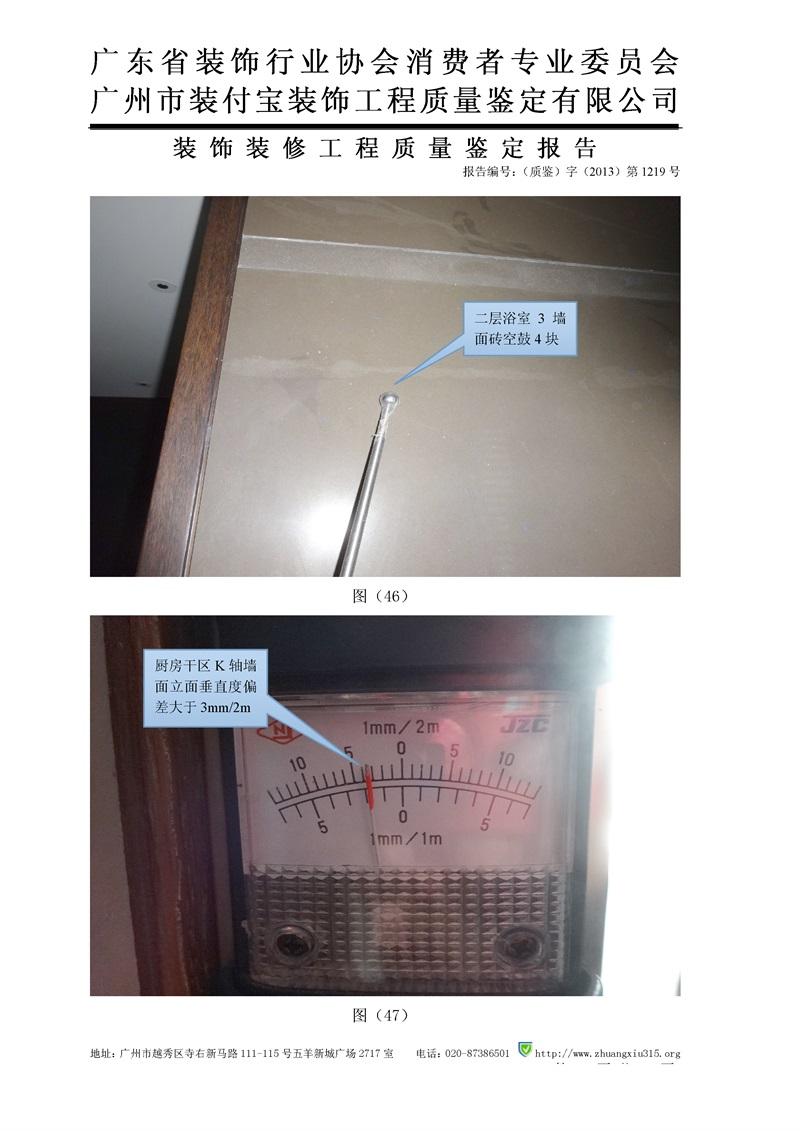 (2013)三中法技委鉴字第163-2号_36.jpg