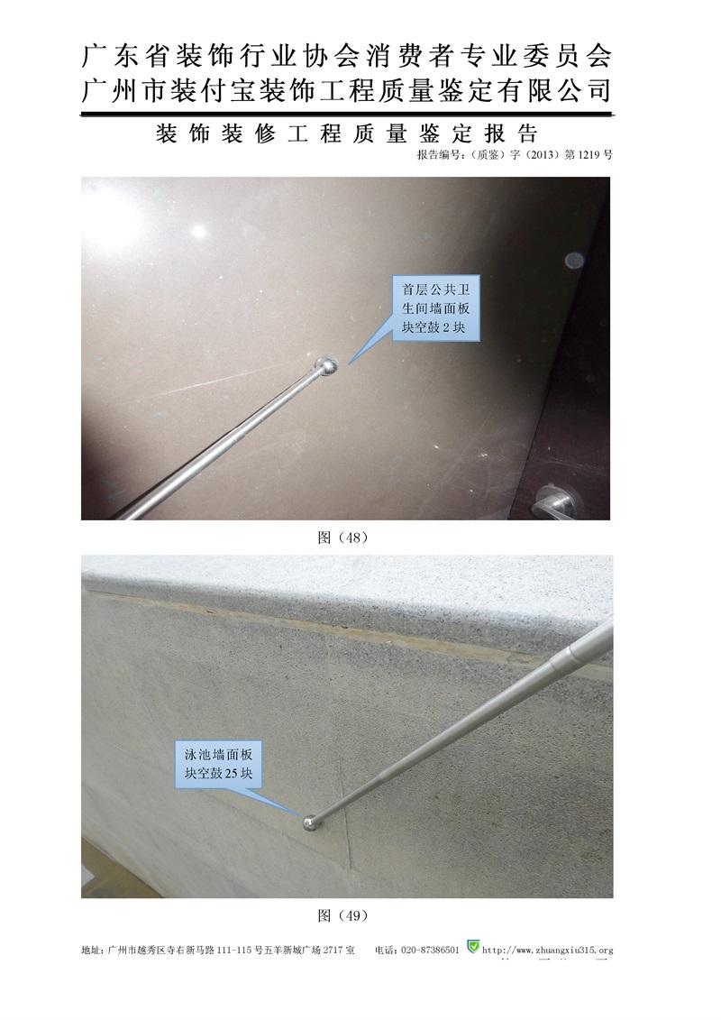 (2013)三中法技委鉴字第163-2号_37.jpg
