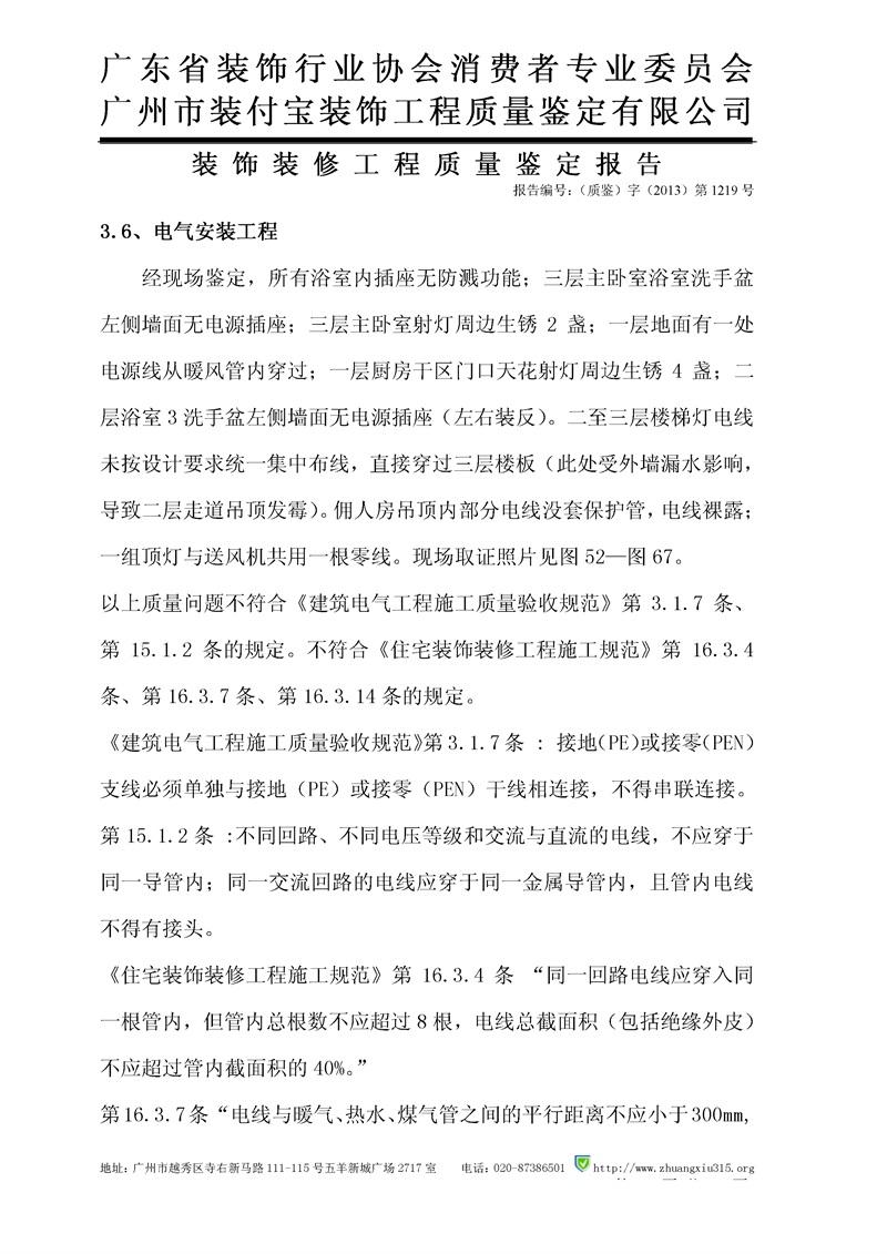 (2013)三中法技委鉴字第163-2号_39.jpg