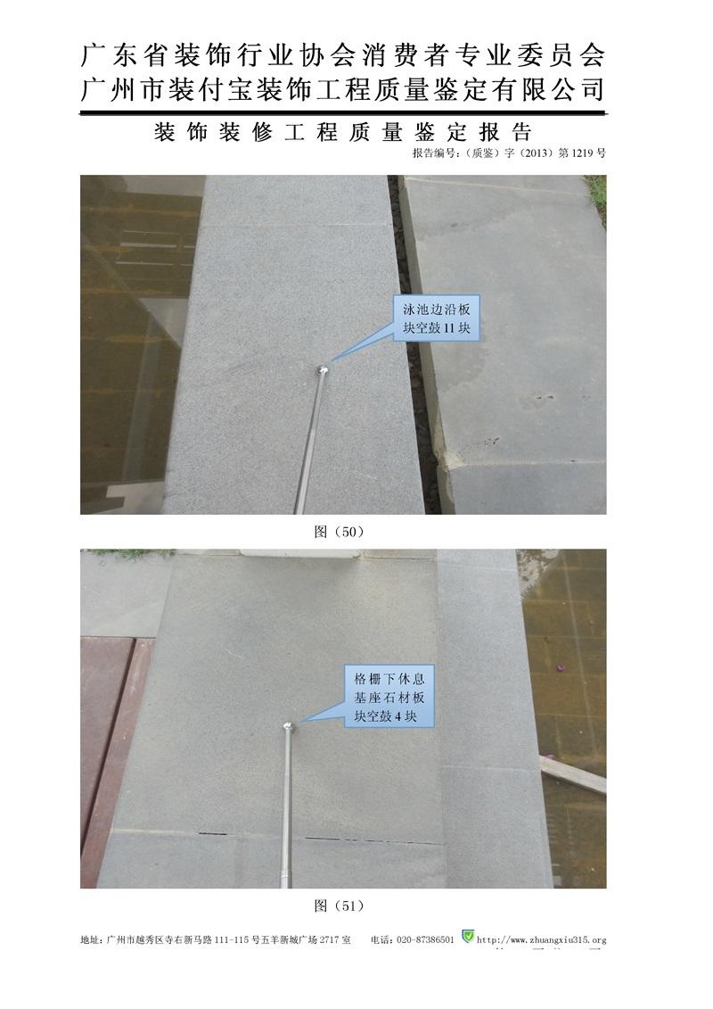(2013)三中法技委鉴字第163-2号_38.jpg