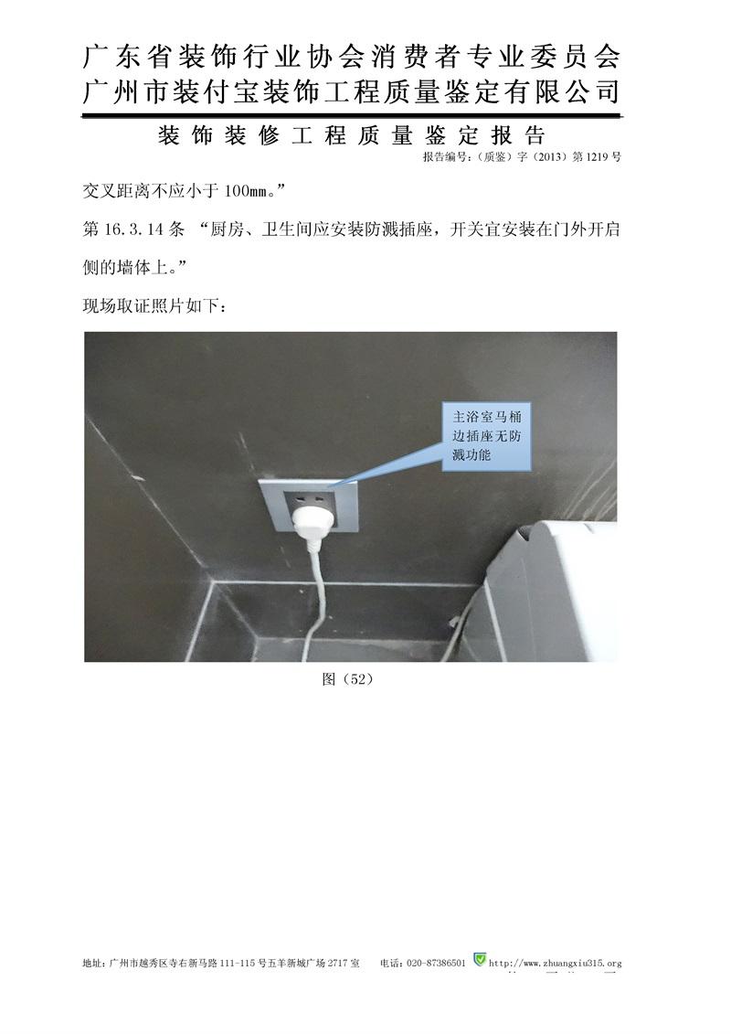 (2013)三中法技委鉴字第163-2号_40.jpg