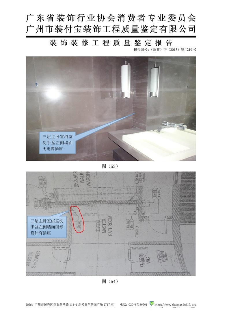 (2013)三中法技委鉴字第163-2号_41.jpg