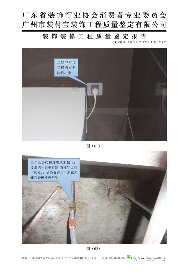 (2013)三中法技委鉴字第163-2号_45.jpg