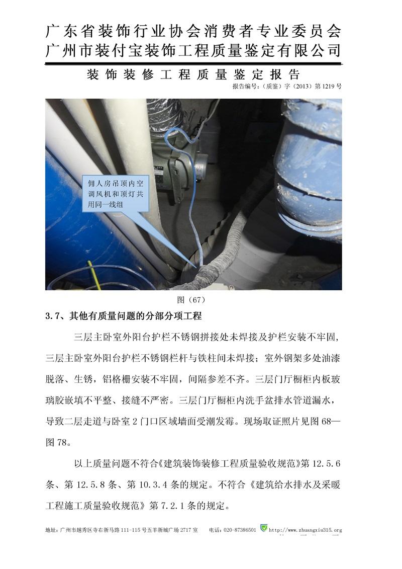 (2013)三中法技委鉴字第163-2号_48.jpg