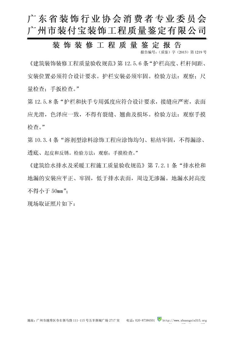 (2013)三中法技委鉴字第163-2号_49.jpg