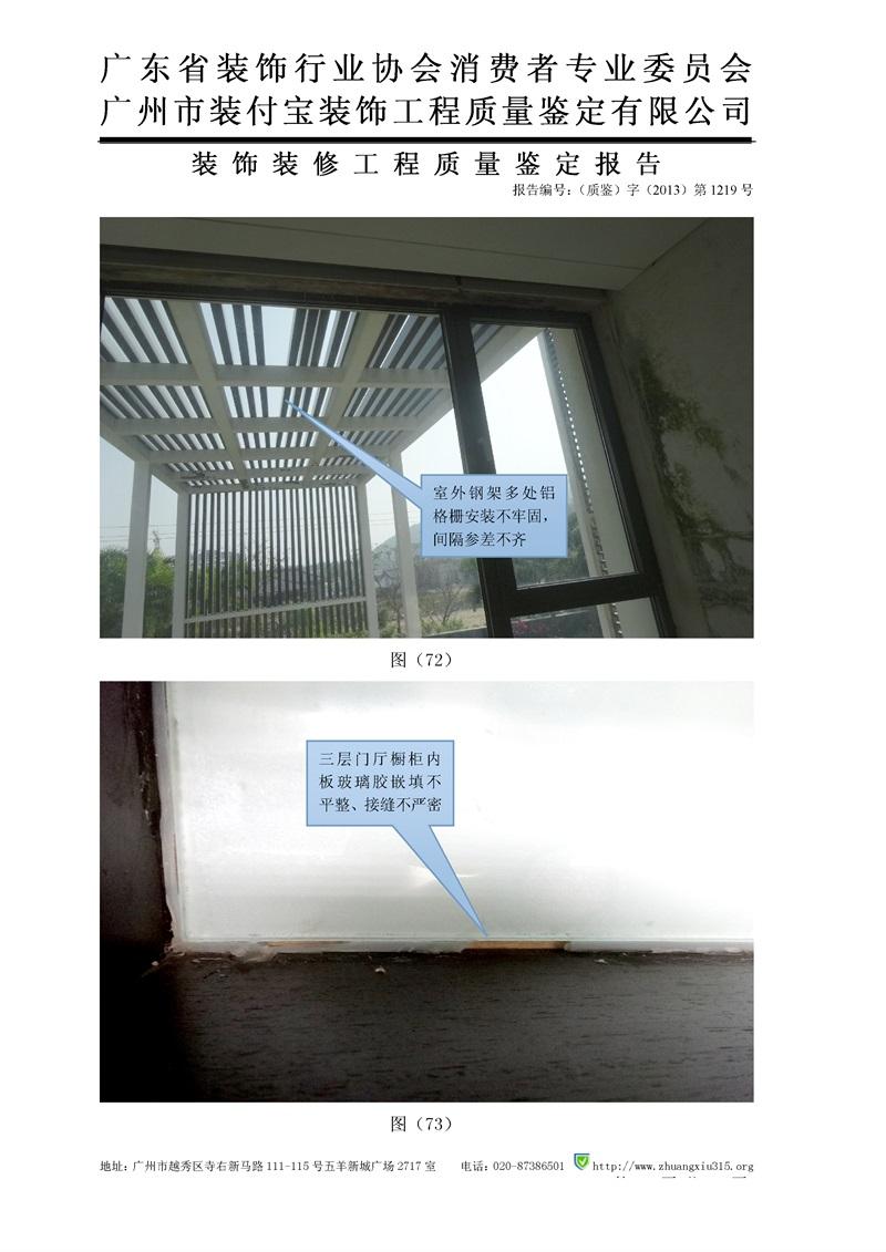 (2013)三中法技委鉴字第163-2号_52.jpg