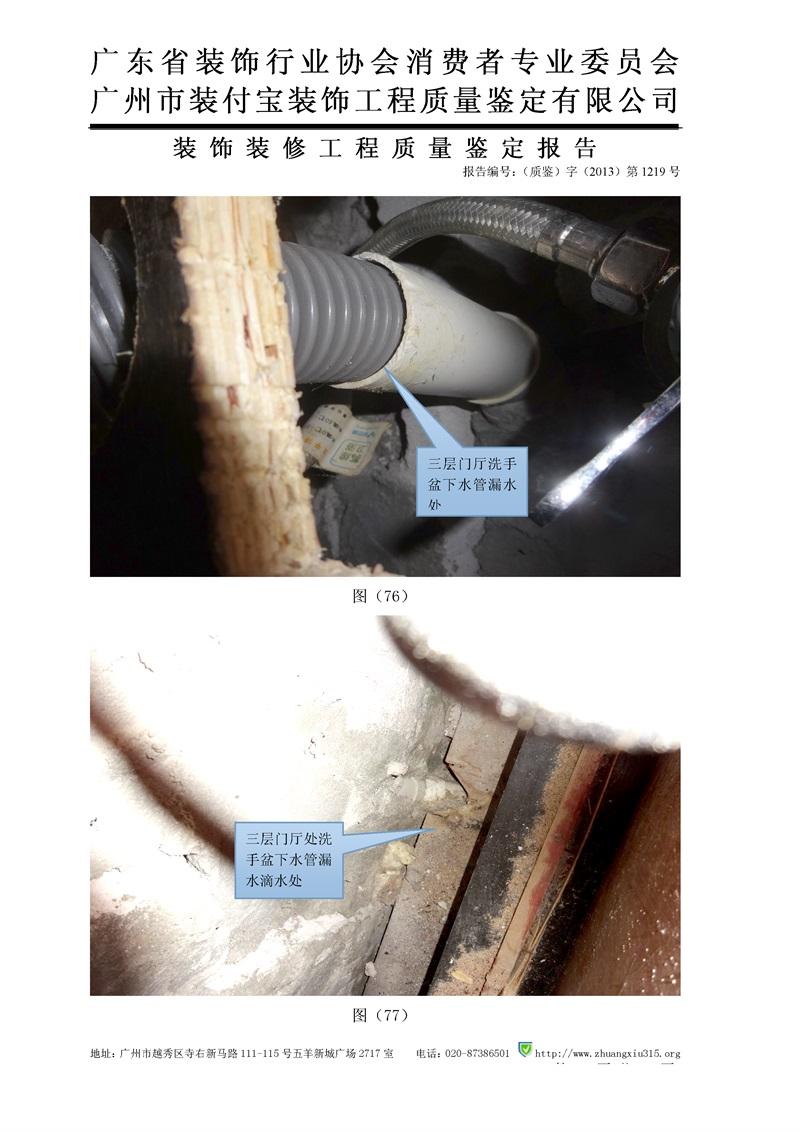 (2013)三中法技委鉴字第163-2号_54.jpg