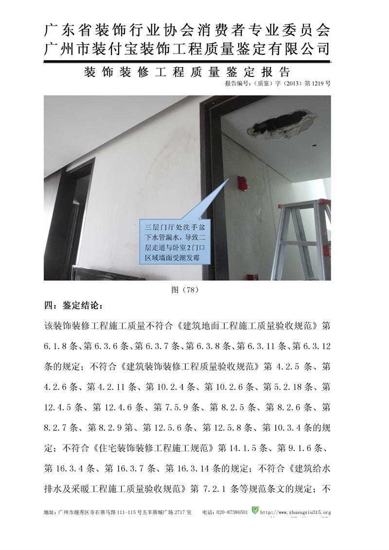 (2013)三中法技委鉴字第163-2号_55.jpg