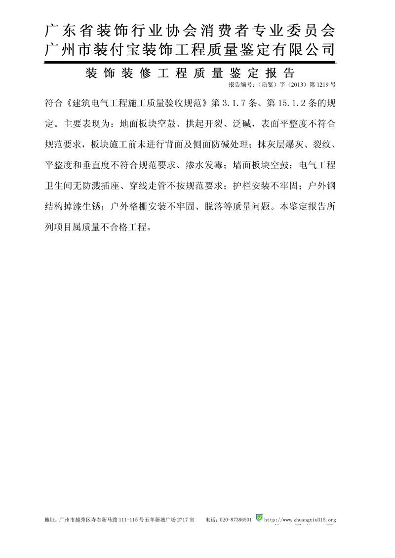 (2013)三中法技委鉴字第163-2号_56.jpg