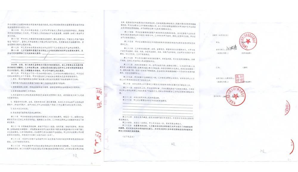 华夏银行平台通宝业务合作协议
