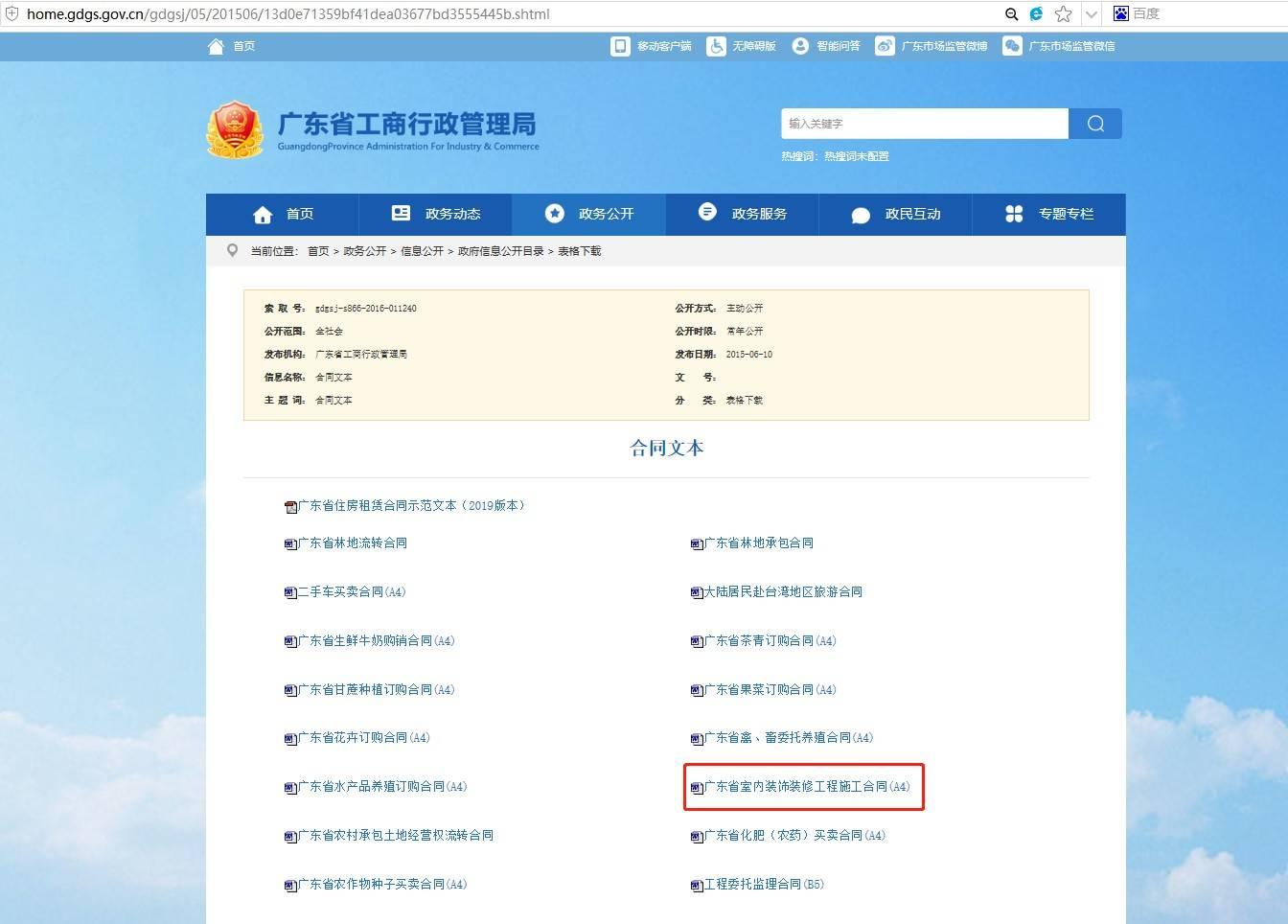 广东省工商行政管理局合同文本